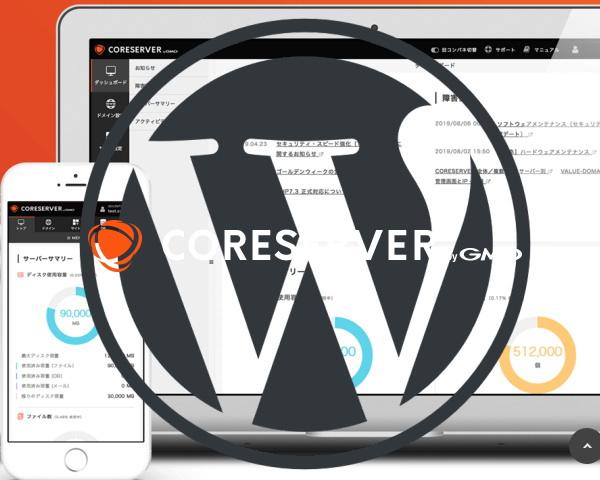 コアサーバーにWordPressをインストールする方法