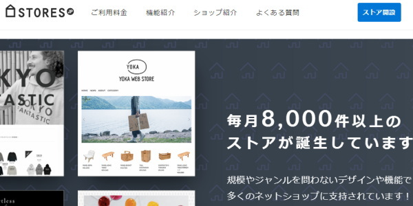 驚くほど簡単に、無料からオンラインストアが作れる【STORES.jp】