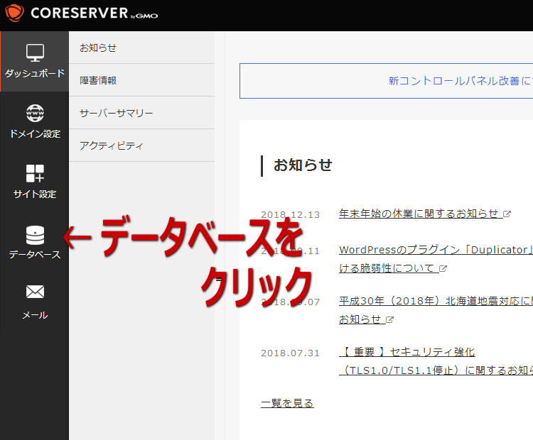 コアサーバー   データベースの作成