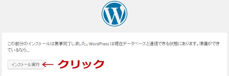 WordPress(ワードプレス)をインストール