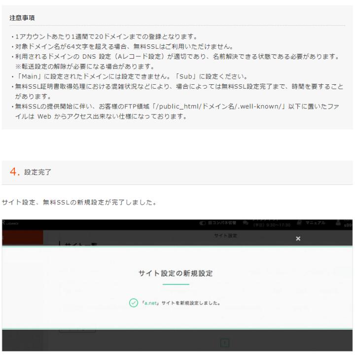 サイト設定&無料SSL設定