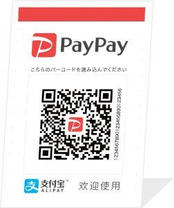 PayPay導入でAlipay(アリペイ)