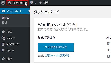 WordPress(ワードプレス)インストール確認