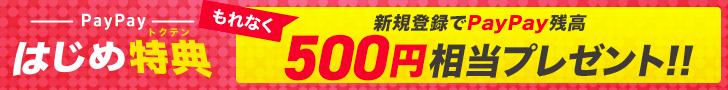 PayPayに新規登録でもれなくPayPay残高500円相当をプレゼント!