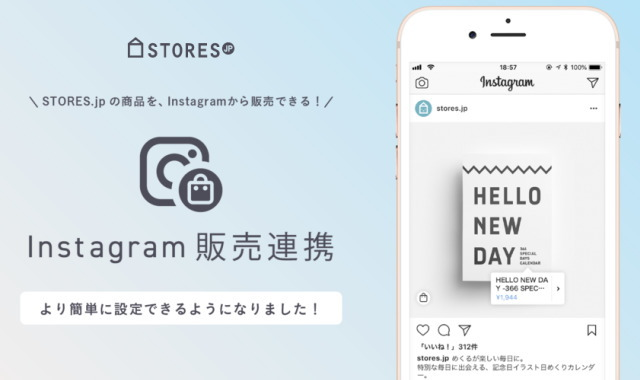 【STORES.jp】でもInstagram販売連携