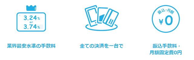 Airペイ | さまざまな決済をiPadまたはiPhoneとカードリーダー1台で決済できるサービス