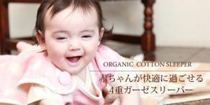 オーガニックコットン専門店の出産祝い&名入れベビー服【オーガニカリー】