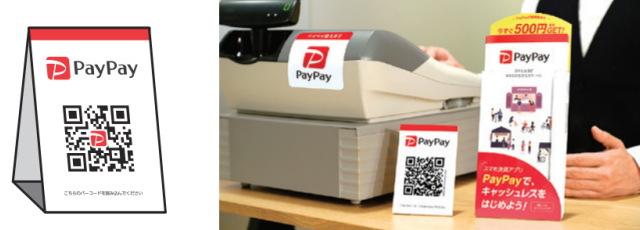 スマホ決済を導入検討されている店舗様へ | PayPay株式会社