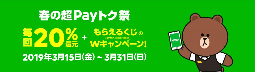 3月のLINE Pay(ラインペイ)は【20%分還元】に加え【もらえるくじ(最大2,000円相当)】