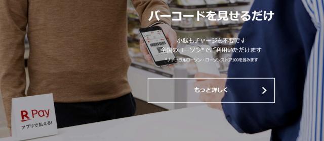 QRコード決済(アプリ決済) | 楽天ペイ