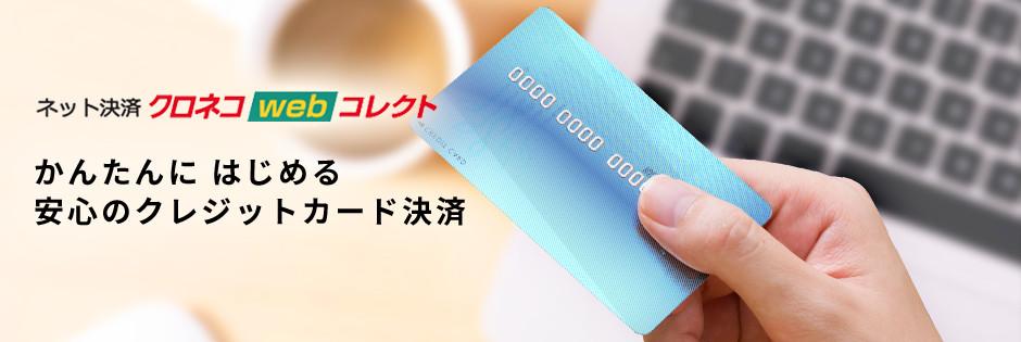 オンラインクレジットカードや、コンビニオンライン決済が導入出来るクロネコWEBコレクト