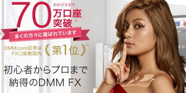 DMM FX新規口座開設+新規取引500Lot以上で『20,000円』キャッシュバック!