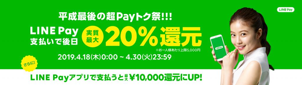 「平成最後の超Payトク祭」!LINE Payアプリ利用で最大10,000円還元!!