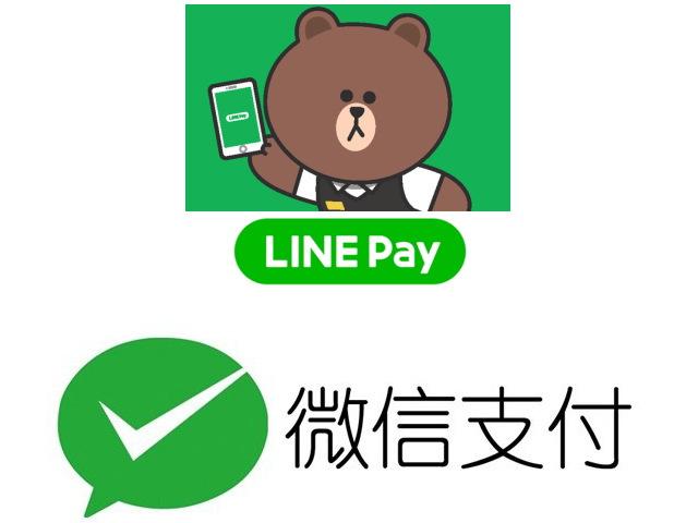 LINE PayがWeChat Pay(ウィーチャットペイ、微信支付)決済にも対応!