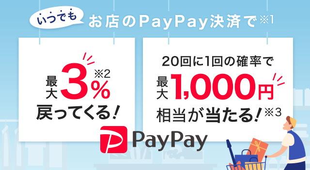 PayPayチャンスで最大1000円とペイペイ還元率が「3%」