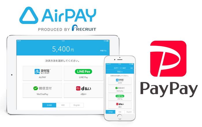 「Airペイ QR」に「PayPay(ペイペイ)」が対応