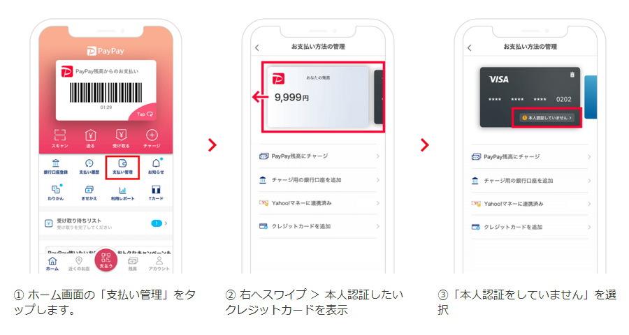 PayPayの中で登録済みのクレジットカードで本人認証を行う方法