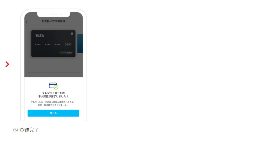 PayPayにクレジットカードを登録をする方法