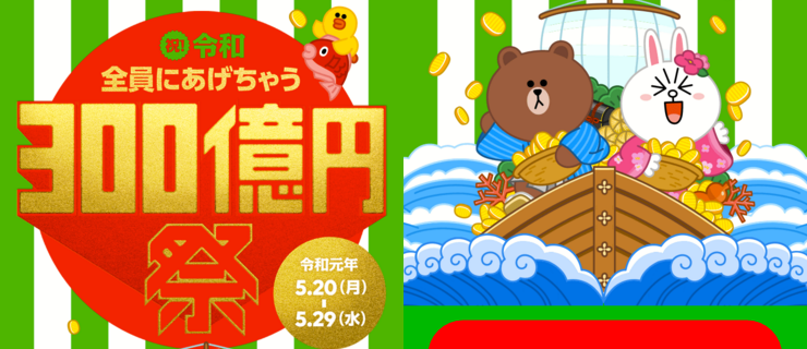 5/20~LINE史上最大の還元祭「祝!令和 全員にあげちゃう300億円祭」