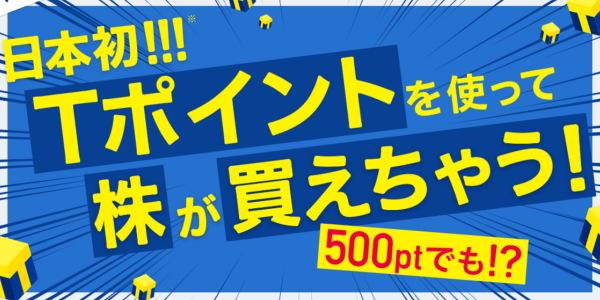 日本初!Tポイントで株の購入が可能「SBIネオモバイル証券(ネオモバ)」