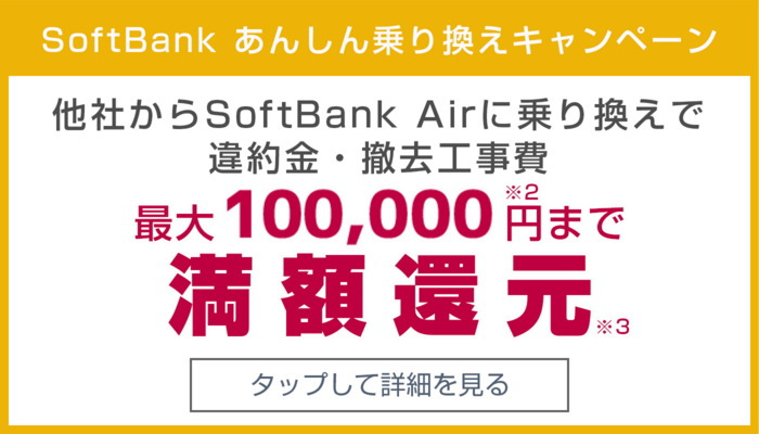 SoftBank Air申込は正規販売代理店のネットモバイル