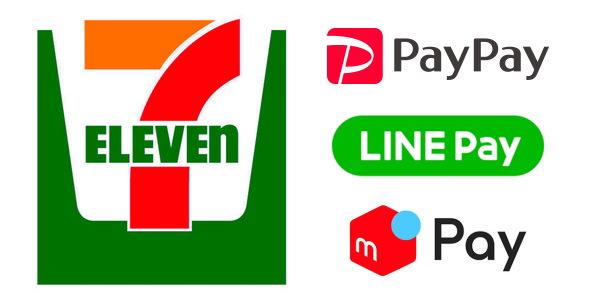 セブンでも最大20%還元!PayPay・LINE Pay・メルペイ3社合同企画!!