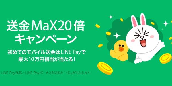 残高かLINE PayボーナスをLINE友だちに送るだけで最大10万円分を山分け!