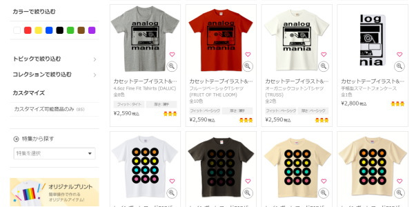 レコード柄子供服なら「デザインTシャツ – Positive Market」