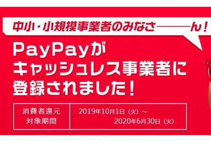 キャッシュレス事業者にPayPay(ペイペイ)が登録されました!