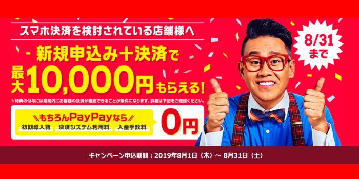 8/31まで!PayPay新規加盟店+決済で最大「10,000円」もらえるキャンペーン!!