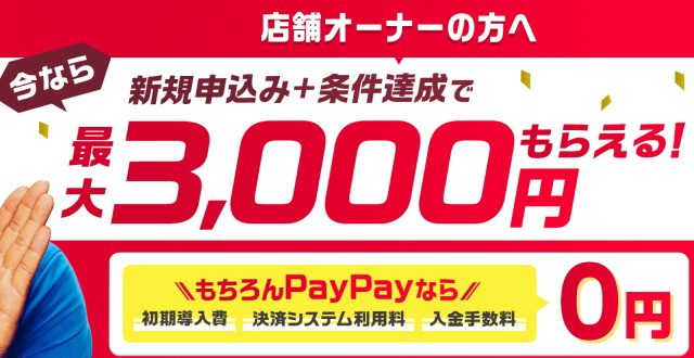 3/31まで!PayPay新規加盟店登録と決済&マイストアページ設定で最大「3,000円」!