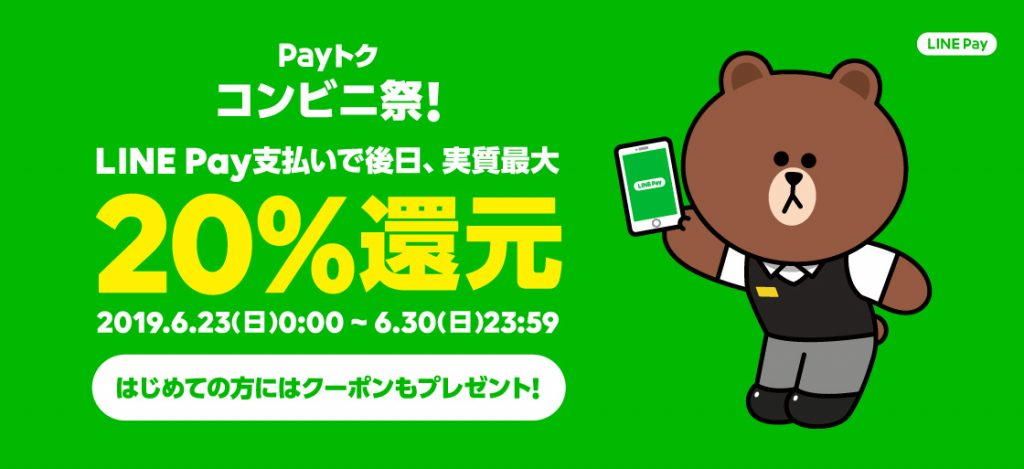 LINE Payが6月第2弾目「Payトク」の「コンビ二祭」を開催!