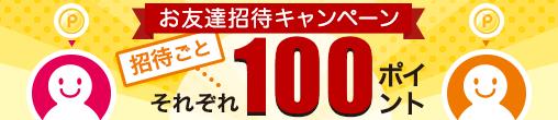 招待したお友達が楽天ペイアプリに登録するとそれぞれ100ポイントプレゼント