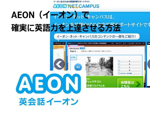 AEON(イーオン)で確実に英語力を上達させる方法