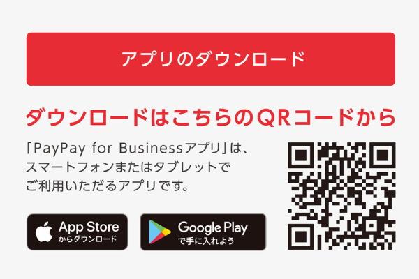 PayPay店舗用アプリのダウンロード