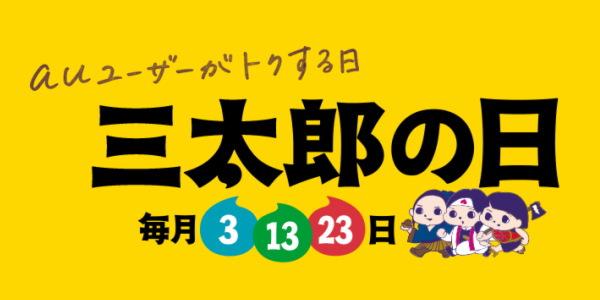 「au Pay」毎月3・13・23日は三太郎の日は最大20%ポイント還元!