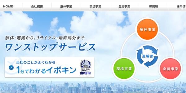 大阪・兵庫の産業廃棄物処理は株式会社イボキン