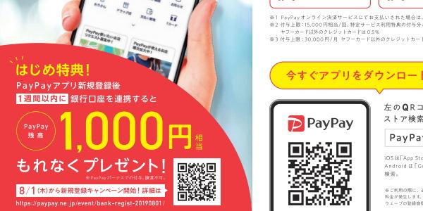 8/1~「PayPayはじめ特典」が変更で「1,000円還元」!!