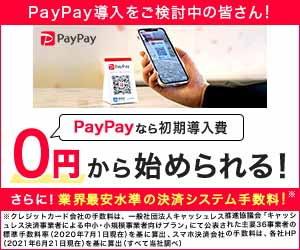 PayPay(ペイペイ)を店舗に導入する