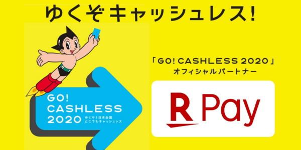 楽天ペイ(実店舗決済)もキャッシュレス事業者に登録完了!