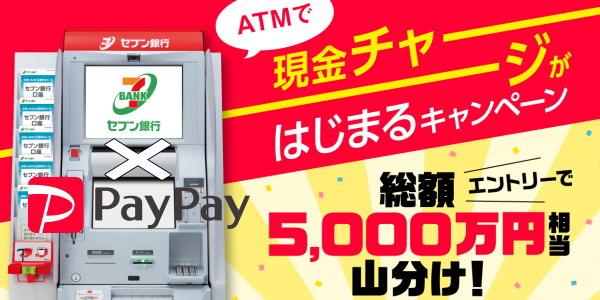 セブン銀行でPayPayの現金チャージが出来る!