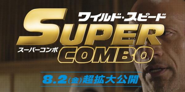 「スーパーコンボ」が8月2日(金)日米同時公開!