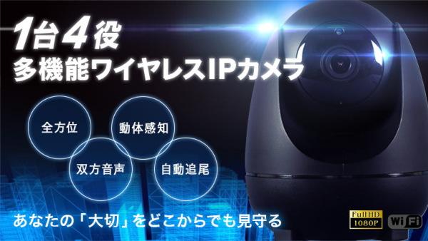 スマートフォン スマホ 遠隔監視可能 無線WiFi接続可能 IPカメラ ワイヤレス 防犯カメラ