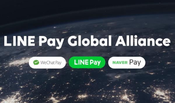今後の「LINE Pay」の訪日外国人向けサービス拡大に期待