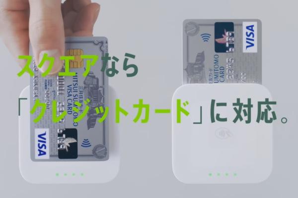 野外(屋外)でカード決済ならSquare(スクエア)!