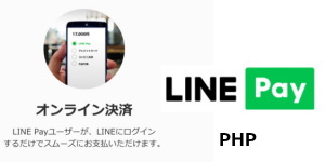 LINE Payオンライン決済用PHP