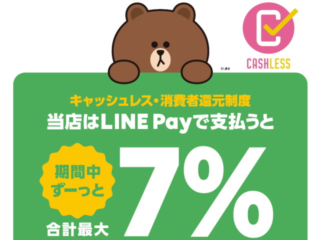 LINE Pay(ラインペイ)「キャッシュレス・消費者還元事業」申請受付開始!