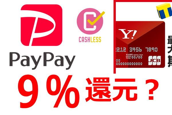 PayPay(ペイペイ)が増税後には最大「9%還元」になる!?