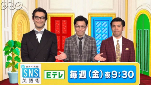 NHK英語講座なら「世界へ発信!SNS英語術」!