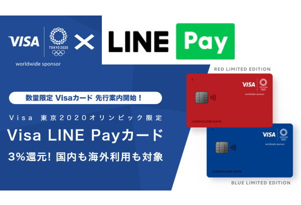 「Visa LINE Payクレジットカード」でLINEポイントが3%還元!